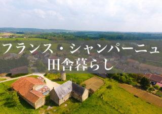 フランスの田舎宿